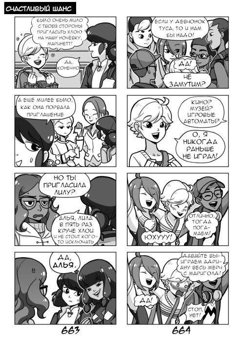 Скарлет Леди. Эпизод Intermission часть 1
