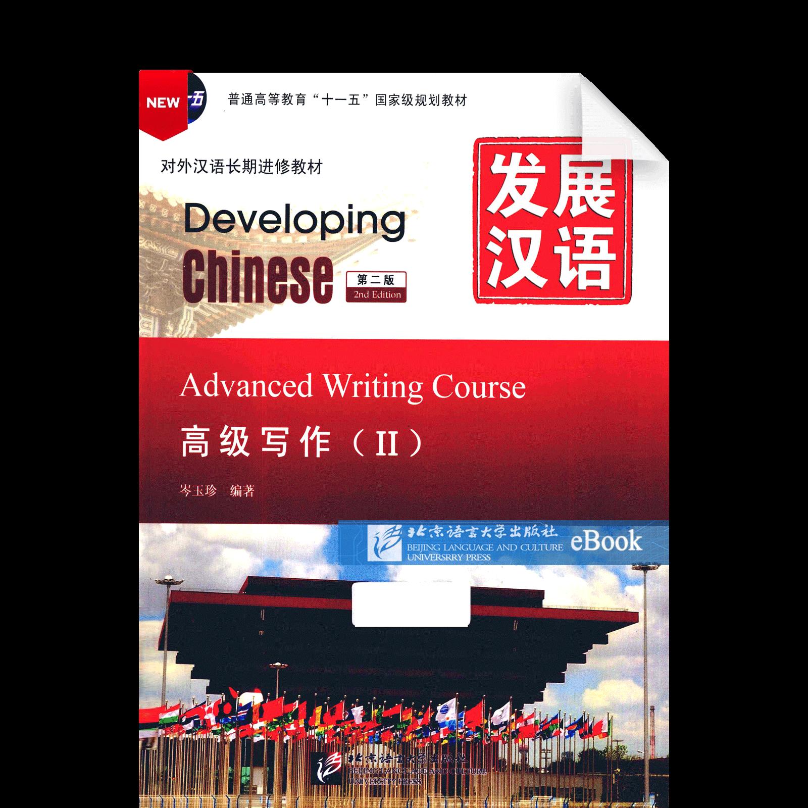 Developing Chinese Fazhan Hanyu Di2Ban Gaoji Xiezuo Di2Ce