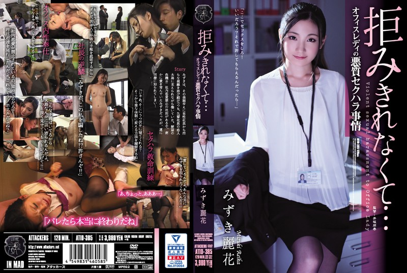 ATID-385 I Couldn't Refuse… An Office Lady In An Immoral Sexual Harassment Affair Reina Mizuki