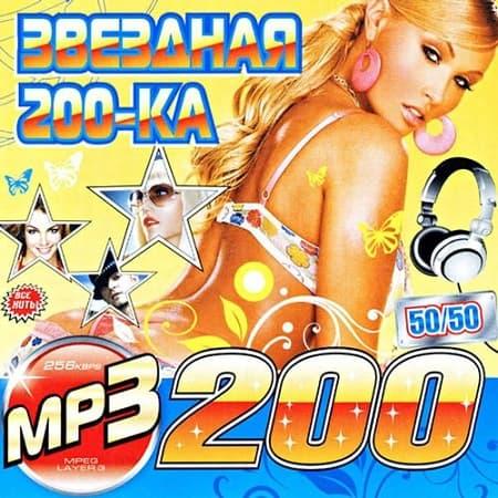 Звездная 200-ка 50x50 (2020) MP3