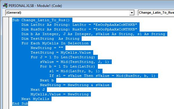 Меняем  в Excel английские буквы на русские.Замена символов в VBA.