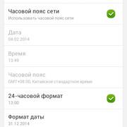 Screenshot-2014-02-04-13-49-25