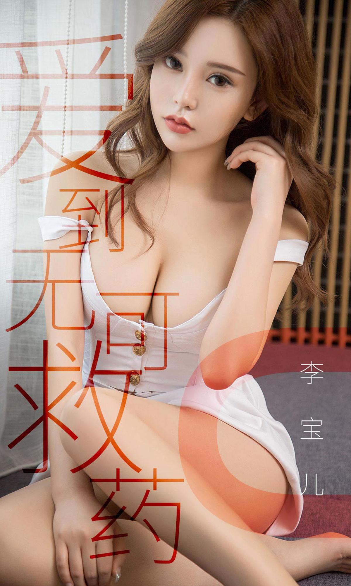 [UGIRLS尤果圈] No.1429 梦晗 - 爱到无可救药