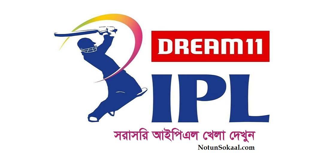 ipl-live-cricket