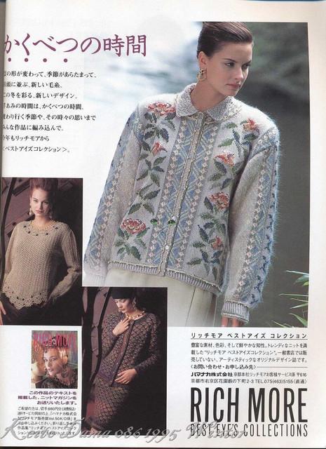 Keito-Dama-086-1995-Winter-038.jpg