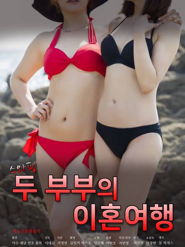 18+ Swapping A divorce trip between two couples 2020 Korean Movie 720p HDRip 500MB Download
