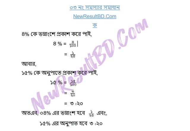Class 6 Math 13th Week Assignment Answer