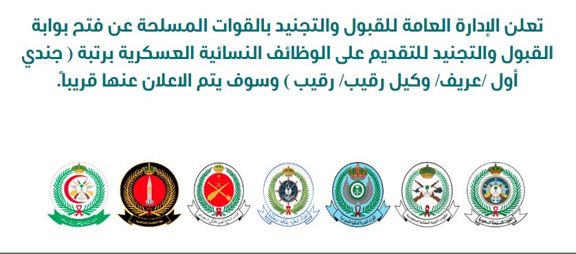 تقديم وزارة الدفاع القبول والتجنيد الموحد للنساء 1441