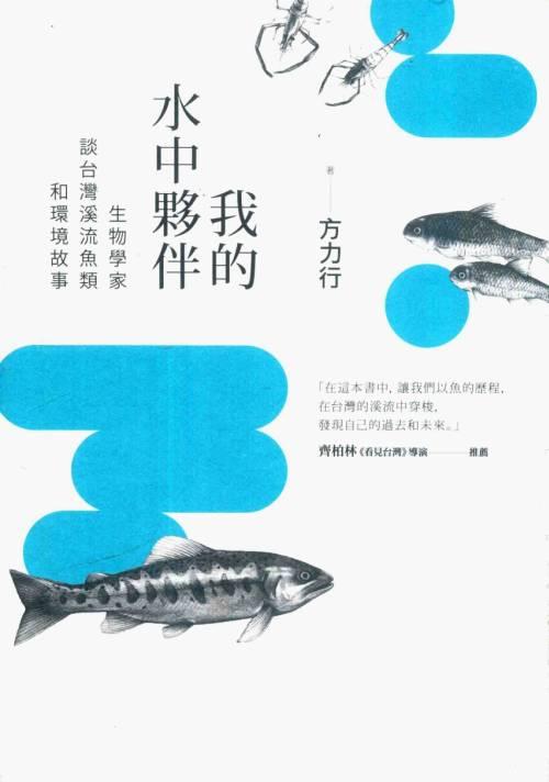 我的水中夥伴:生物學家談臺灣溪流魚類和環境故事(16MB@PDF@OP@繁中)