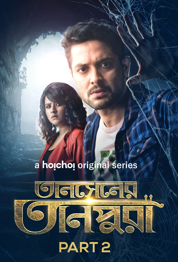 Tansener Tanpura Part 2 2020 S02 Bengali Hoichoi Original Complete Web Series 720p HDRip ESubs 1.5GB | 600MB Download