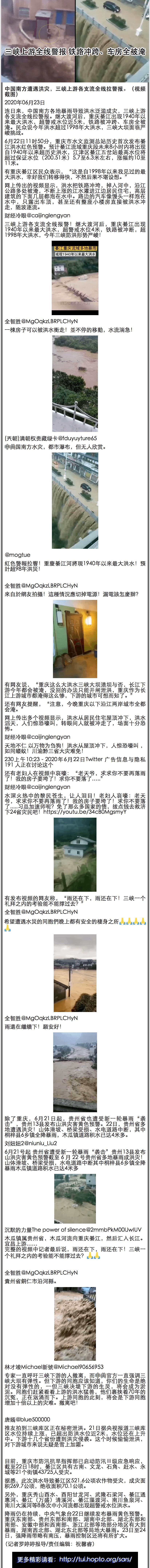 三峡上游全线警报 铁路冲跨、车房全被淹