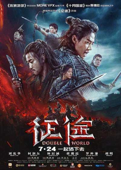 Double World (2020) Chinese Movie 480p HDRip 400MB Download