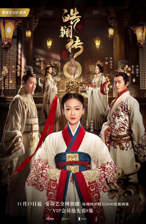 The Legend of Hao Lan الحلقة 14