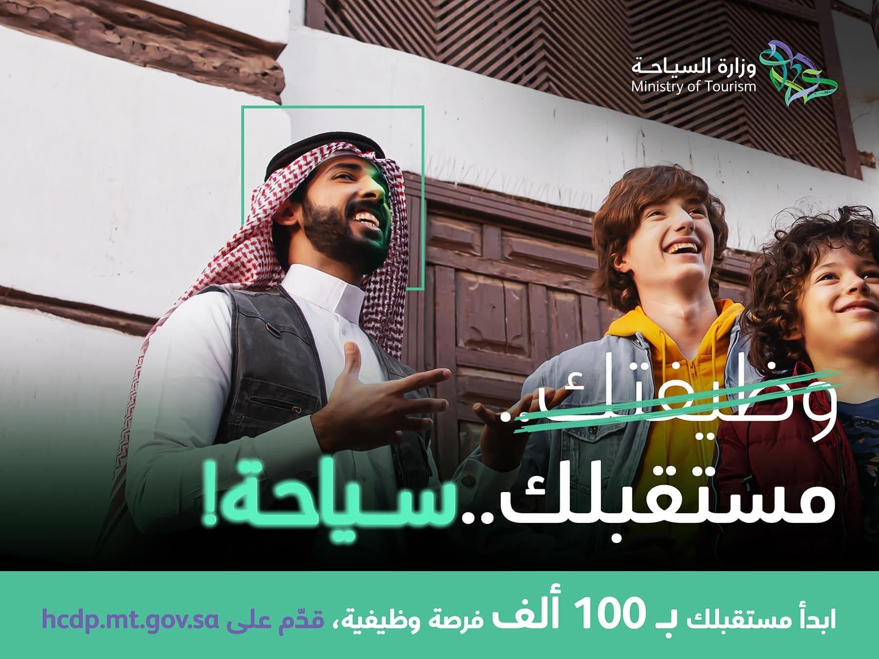 وزارة السياحة توفر 100 الف وظيفة خلال 2021م