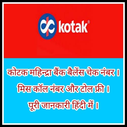 कोटक महिंद्रा बैंक बैलेंस कैसे चेक करें ? Kotak Mahindra Bank balance kese check kare ?