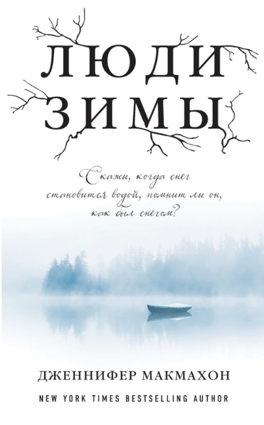 Дженнифер Макмахон. Люди зимы