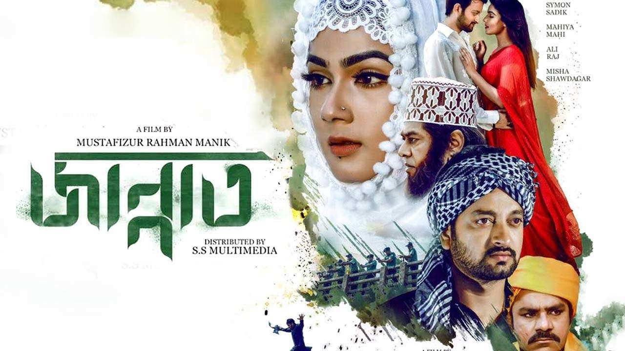 Jannat (2020) Bangla Full Movie 720p HDRip 650MB Download