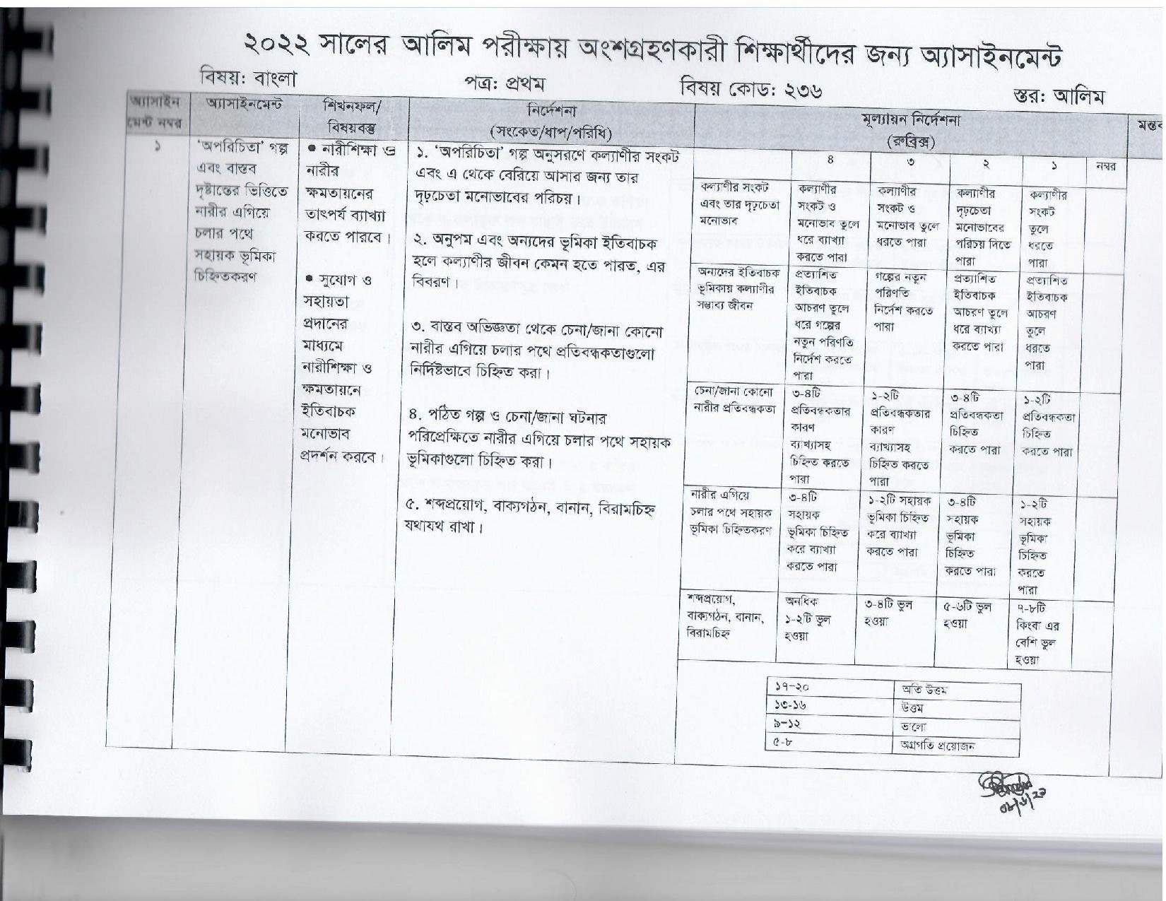 Bangla-2-page-001