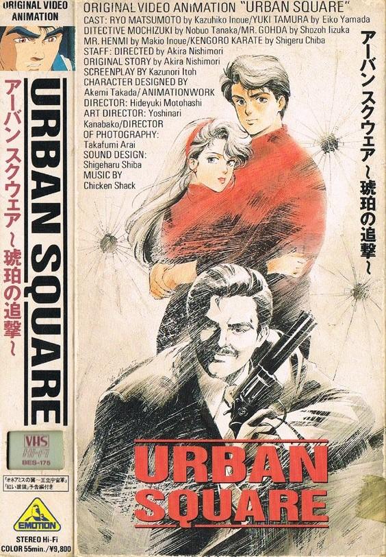 Urban Square - 1986 (Jap. Sub. Esp)(Varios) 1