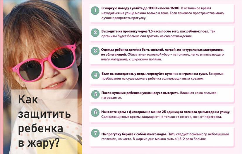 Как защитить ребенка в жару