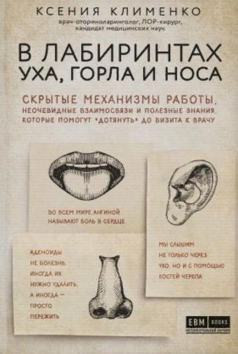 «В лабиринтах уха, горла и носа» Ксения Клименко
