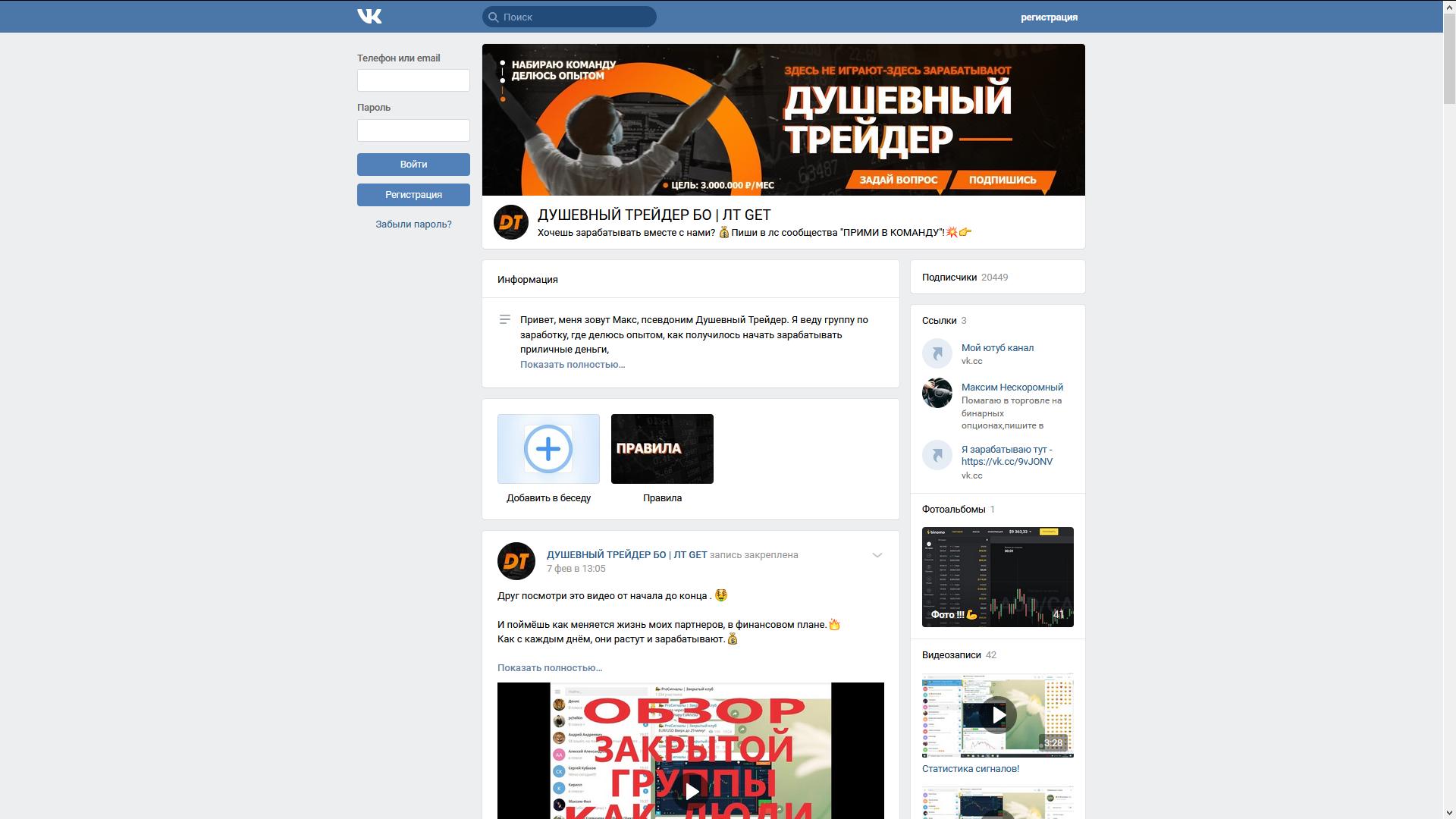 vk.com/dushevniy_tr_lt_get6 / https://vk.com/public163120496 / ДУШЕВНЫЙ ТРЕЙДЕР БО / Отзывы о мошеннике и кидале