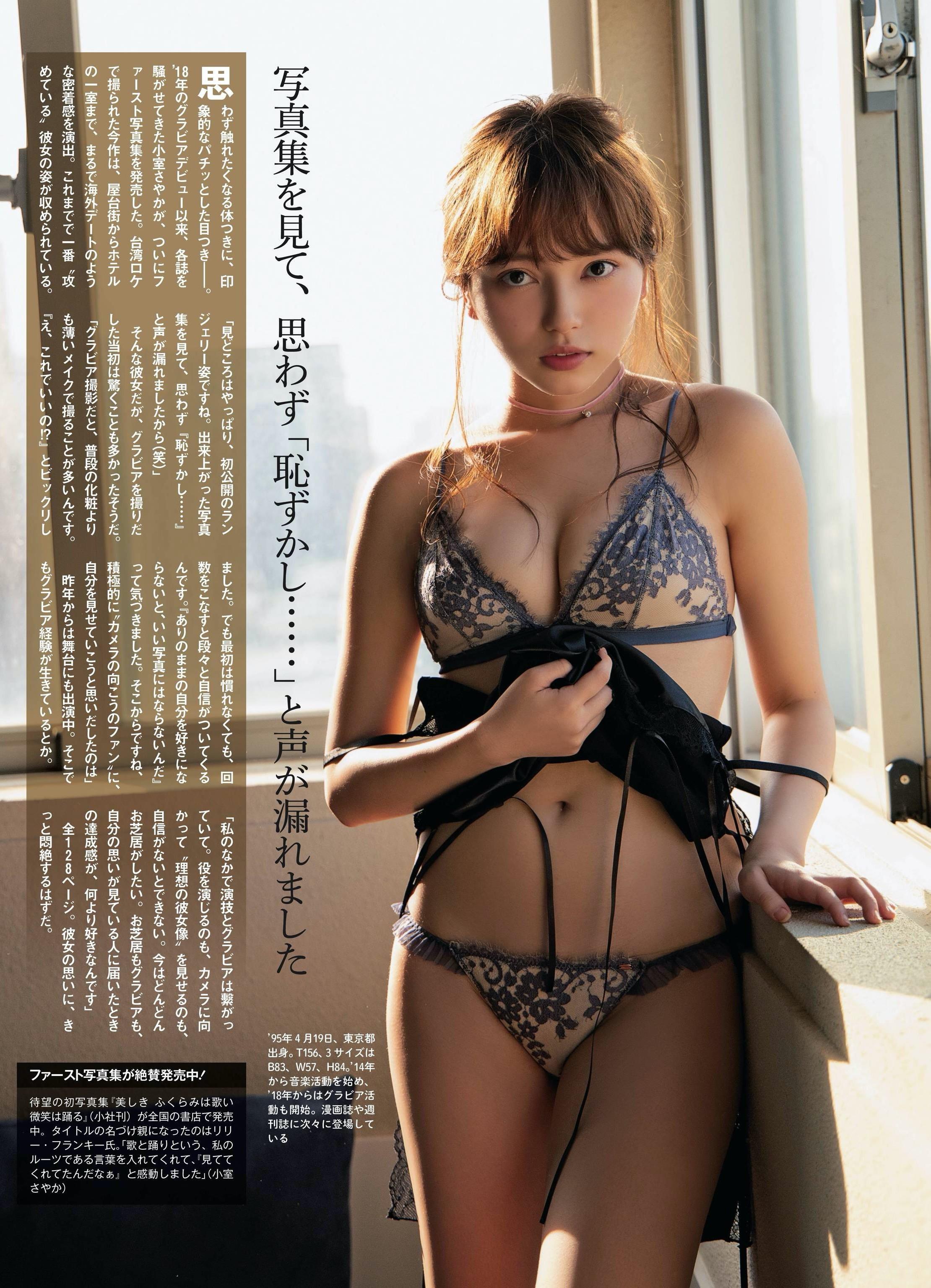 1-Sayaka-Komuro-4