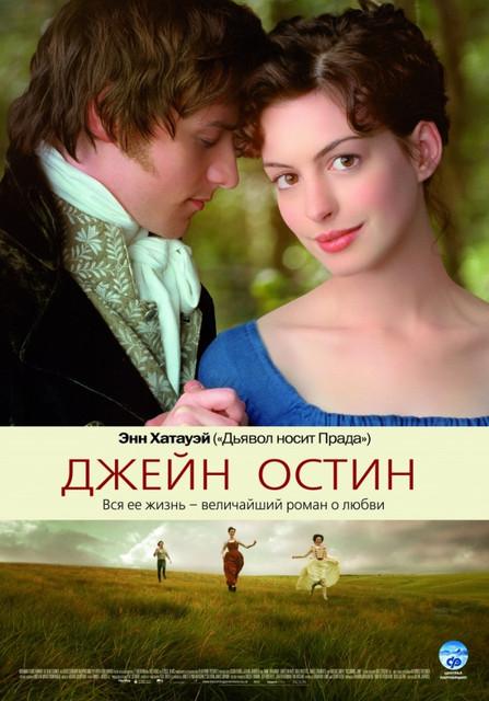 Смотреть Джейн Остин / Becoming Jane Онлайн бесплатно - Джейн Остин верит в любовь, а ее родители хотят, чтобы она вышла замуж по расчету: в...