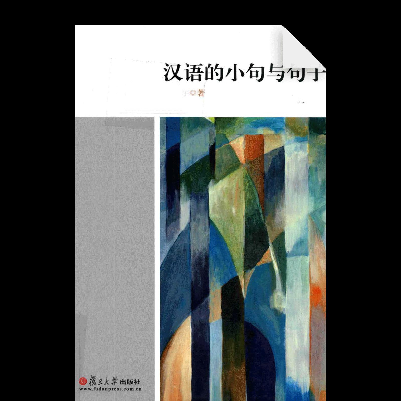 Hanyu De Xiaoju Yu Juzi