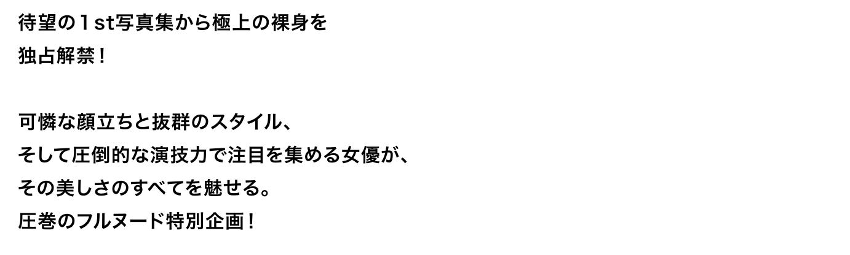 和田瞳 / 突如舞い降りた「ハダカの天使」初公開  完全フルヌード!!画像 001