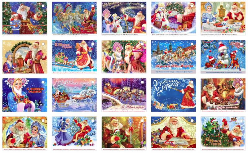 34 новогодних открытки в стиле СССР скачать