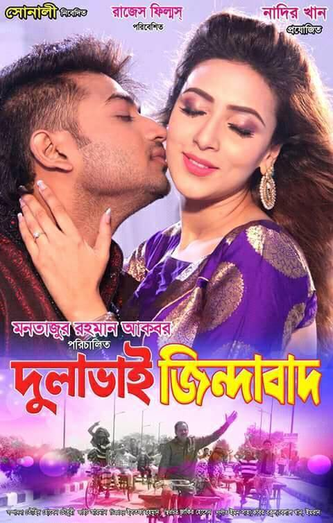 Dulabhai Jindabad (2020) Bangla Movie 720p HDRip ESub 950MB MKV