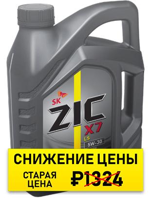 ZIC X7 LS 5W-30 (SN/CF | C3) (синт.) 4л