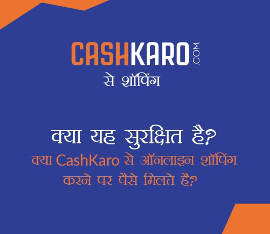 Is shopping via CashKaro Safe