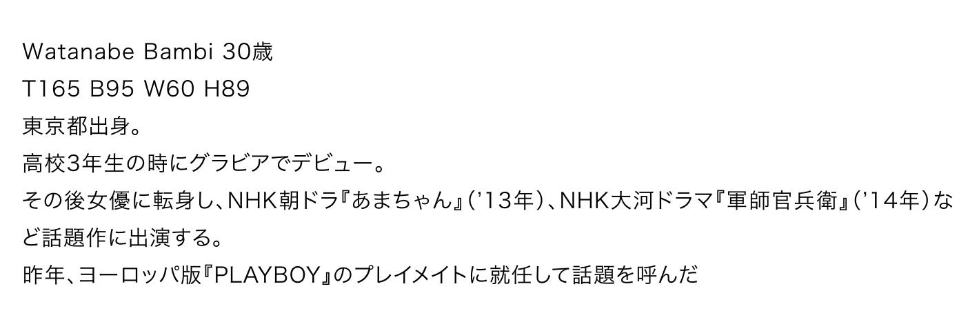渡辺万美 Hカップ ヌード プレイメイト グラビア 画像 002