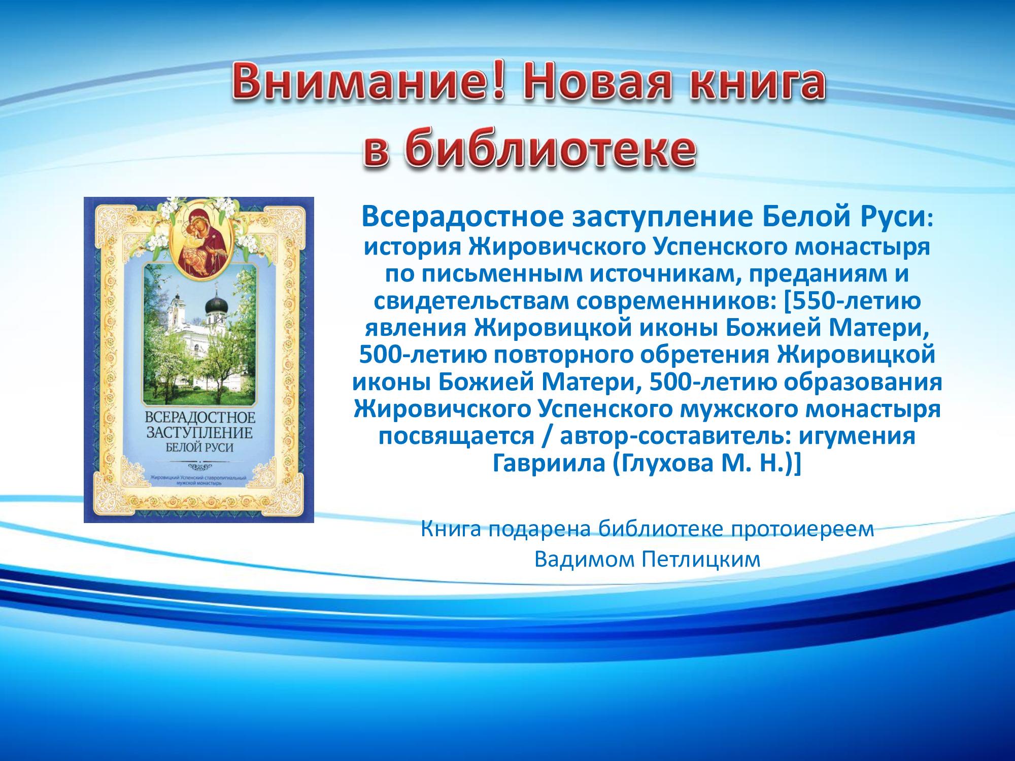 Vnimanie-33-Novaya-kniga-v-biblioteke