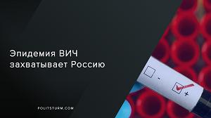 Эпидемия ВИЧ захватывает Россию
