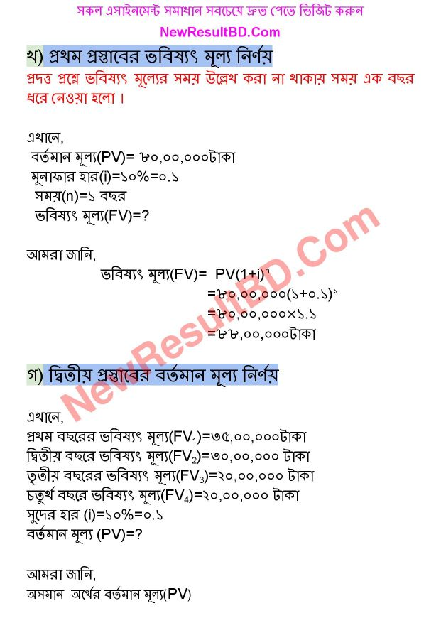 HSC Finance, Banking and Insurance 5th Week Assignment 2021 Answer