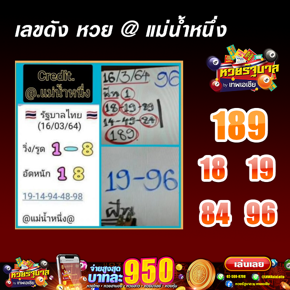[Image: Lotto-PP2018003.png]