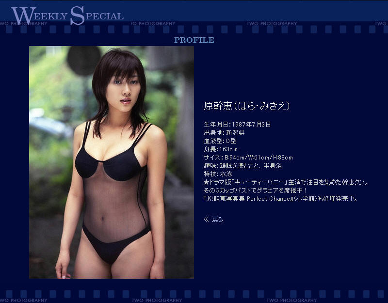 [TWO] No.633 Mikie Hara 原幹恵 wee-pr-photo