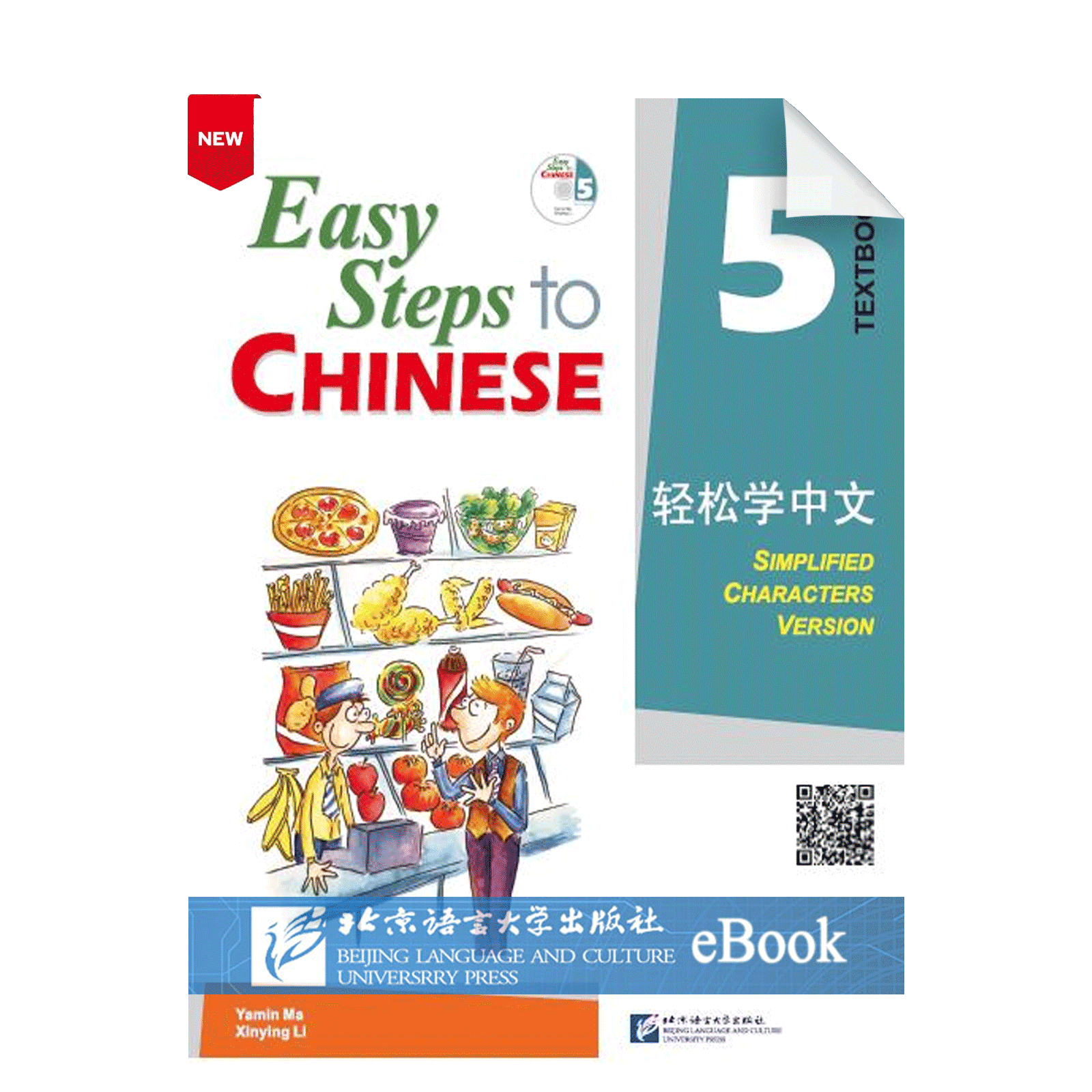 Easy Step To Chinese Qingsong Xue Zhongwen Textbook Di5Ce