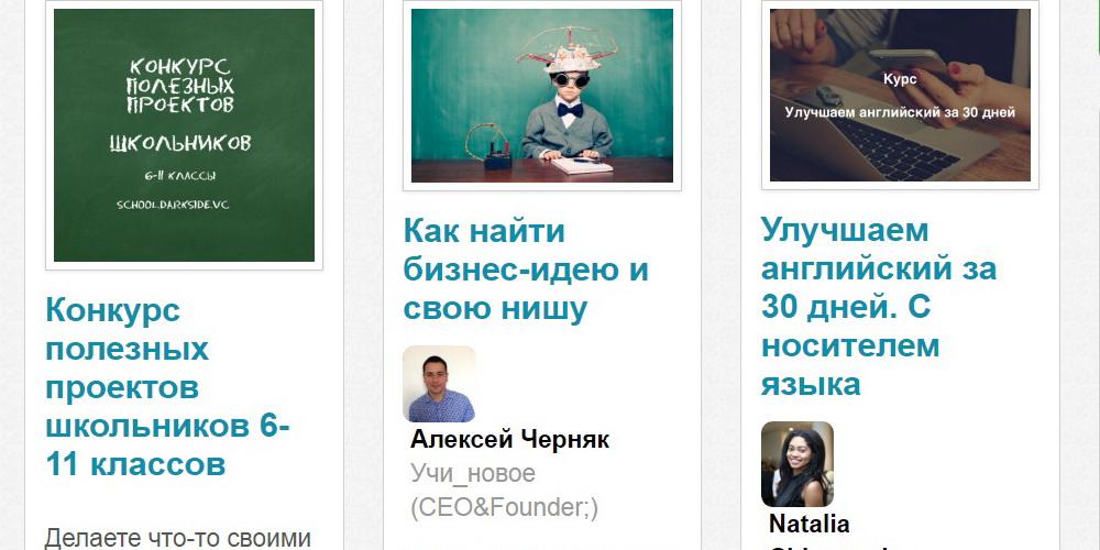 Бесплатные сайты для самообразования на русском языке  7