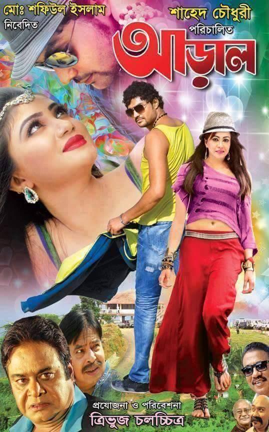 Araal 2021 Bangla Movie 720p BluRay 800MB Download