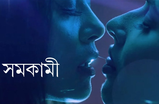 Somokami (2021) Bengali Short Film Watch Online