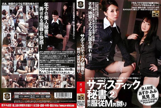 QEDC-002 Kazami Nagisa サディスティック秘書 2 絶対服従M男嬲り QUEENDOM