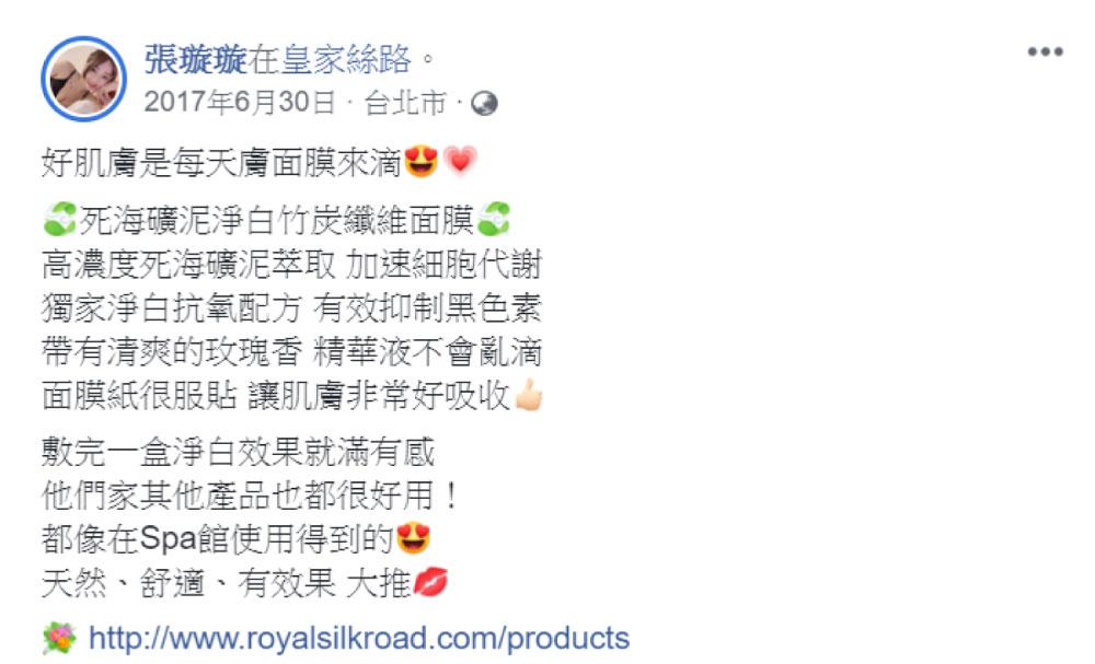 璇璇兒Syuan推薦使用皇家絲路死海礦泥淨白保濕竹碳纖維面膜