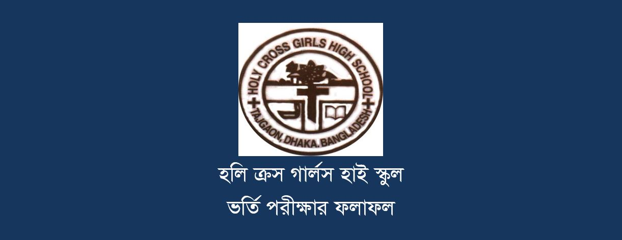 holy-cross-girls-high-school-admission-result