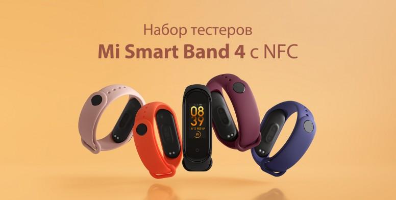 Xiaomi Mi Smart Band 4 - Будет с рабочим NFC в России