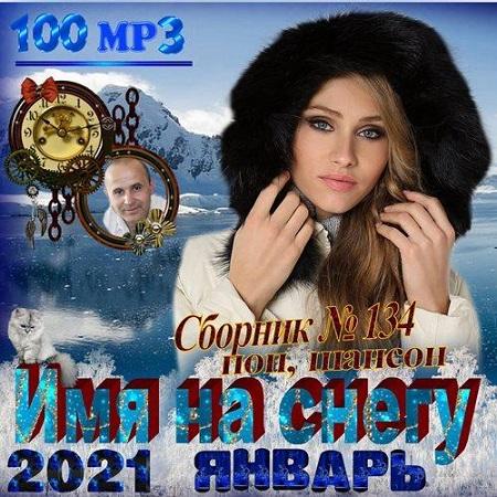 Имя на снегу (2021) MP3