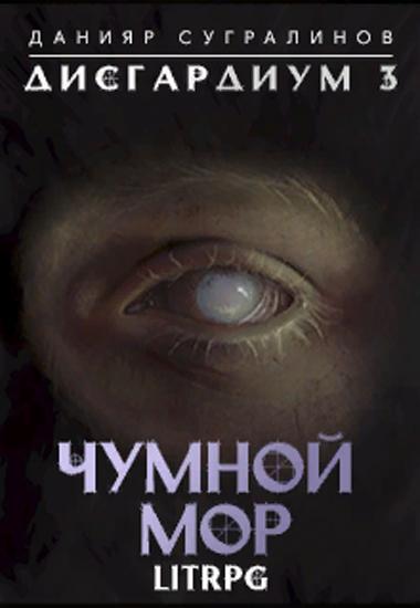 Дисгардиум 3. Чумной мор - Данияр Сугралинов